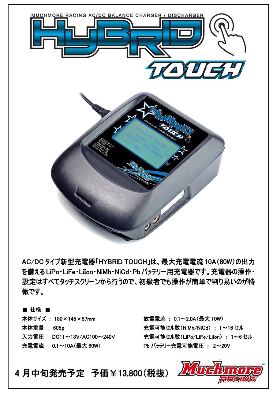 ハイブリッドタッチ新製品案内データ(1280_892)-1.jpg